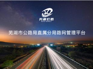 芜湖公路局智慧道路养护管理系统正式上线啦
